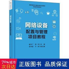 网络设备配置与管理项目教程