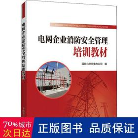 电网企业消防安全管理培训教材