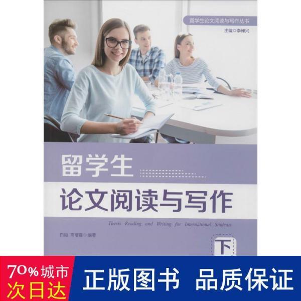 留学生论文阅读与写作(下)