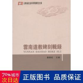 云南省社会科学院研究文库:云南道教碑刻辑录