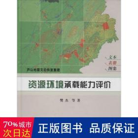 芦山地震灾后恢复重建:资源环境承载能力评价