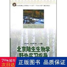 北京陆生生物学野外实习指导