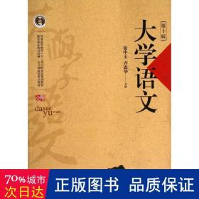大学语文(第10版)