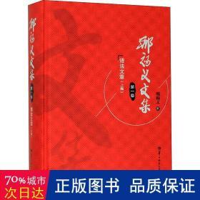 邢福义文集(第1卷语法文章上编)