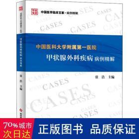 中国医科大学附属第一医院甲状腺外科疾病病例精解