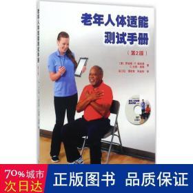 老年人体适能测试手册(第2版 附光盘)