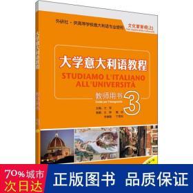 大学意大利语教程 3 教师用书. 面面观(上) 外语-其他语种 文铮 等 新华正版