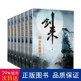 剑来:第一辑(1-7)烽火戏诸侯全新古典仙侠力作