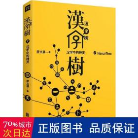 汉字树 7 语言-汉语 廖文豪 新华正版