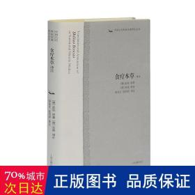 食疗本草译注:中国古代科技名著译注丛书