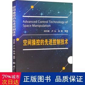 空间操控的先进控制技术