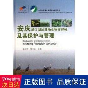 安庆沿江湖泊湿地生物多样性及其保护与管理