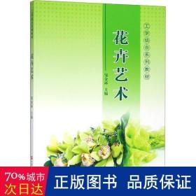 花卉艺术 大中专理科科技综合 邹金环 新华正版