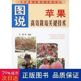 图说苹果高效栽培关键技术 种植业 花蕾 等 新华正版
