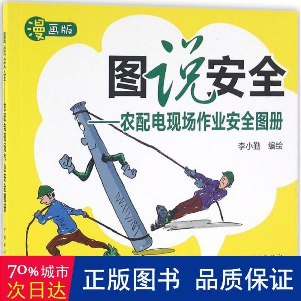 图说安全:农配电现场作业安全图册