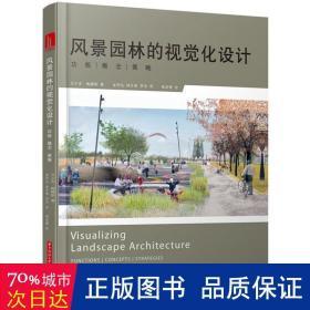 风景园林的视觉化设计:功能、概念、策略