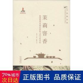 茉莉窨香:福建福州茉莉花种植与茶文化系统