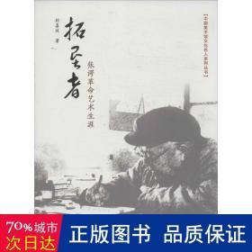 拓垦者——张谔革命艺术生涯(中国美术馆文化名人系列丛书)