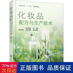 化妆品配方与生产技术(陈文娟)