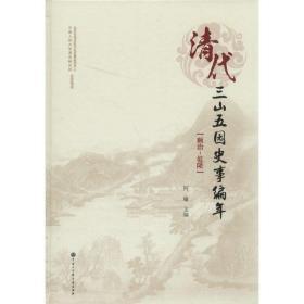 清代三山五园史事编年〔顺治-乾隆〕