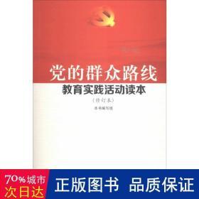 党的群众路线教育实践活动读本(修订本)