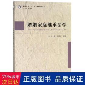 """婚姻家庭继承法学/高校法学""""十二五""""规划教材系列"""