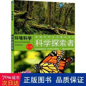 科学探索者 环境科学 第3版 文教科普读物 (美)帕迪利亚(padilla,m.j.) 新华正版