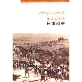 1904-1905,洋镜头里的日俄战争