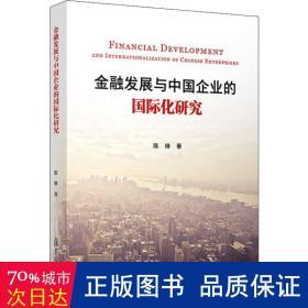 金融发展与中国企业的国际化研究