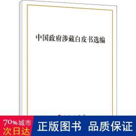 中国政府涉藏白皮书选编