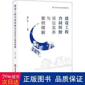 建设工程合同纠纷诉讼实务与案例精解 法律实务 张广兄 新华正版