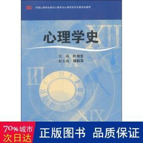 心理学史 大中专文科社科综合 叶浩生 主编 新华正版