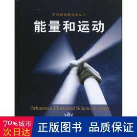 不列颠图解科学丛书:能量和运动
