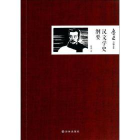 鲁迅自编文集:汉文学史纲要
