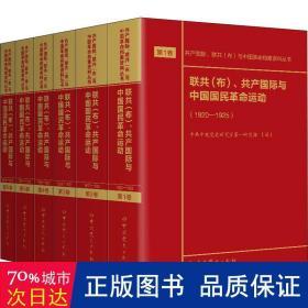 联共(布)、共产国际与中国国民革命运动(套装共6册)/共产国际联共布与中国革命档案资料丛书