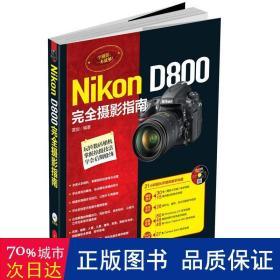 Nikon D800完全摄影指南