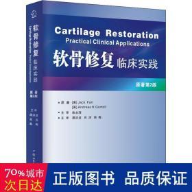 软骨修复:临床实践(原著第2版)