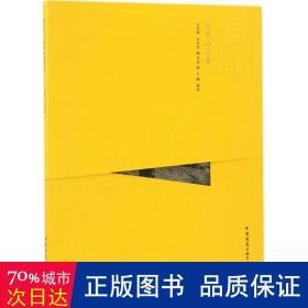 天龙山石窟(中文版)