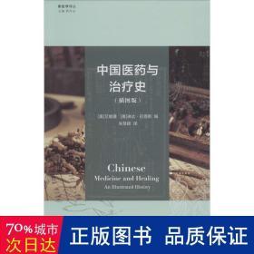 中国医药与治疗史(插图版)