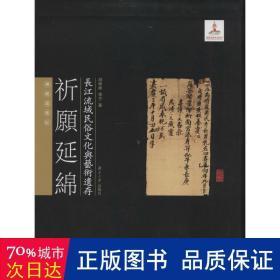 长江流域民俗文化与艺术遗存·祈愿延绵:佛教造像记