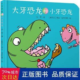 乐悠悠亲子图画书系列:大牙恐龙和小牙恐龙0-4岁