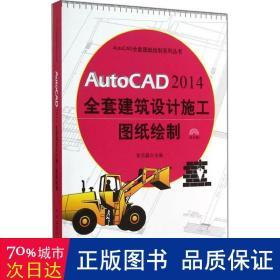 AutoCAD 2014全套建筑设计施工图纸绘制