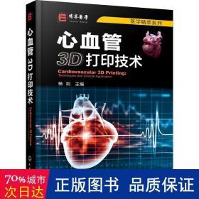 医学精萃系列--心血管3D打印技术