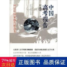 中国高考报告