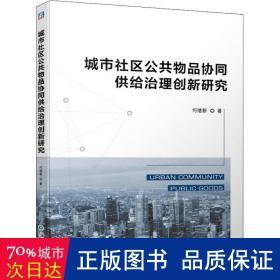 城市社区公共物品协同供给治理创新研究
