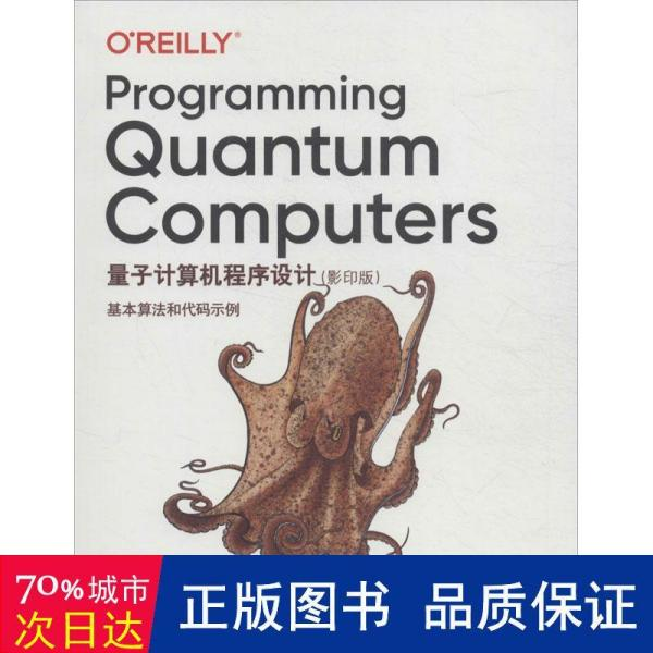 量子计算机程序设计:基本算法和代码示例(影印版英文版)