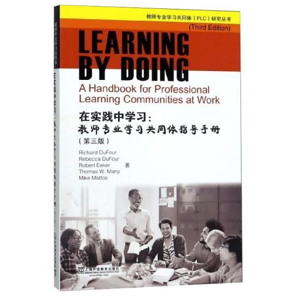 在实践中学习:教师专业学习共同体指导手册(第3版英文版)