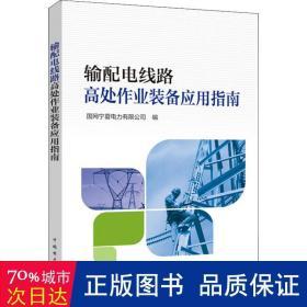 输配电线路高处作业装备应用指南