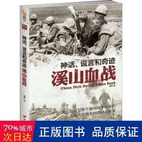 神话、谎言和 溪山血战 外国军事 胡烨 新华正版