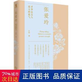 张爱玲 才华是女人的底气 散文 安雨 新华正版